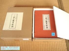【蒙古袭来绘词(经折装1函全2册)】日本国宝 贵重本刊行会1996年版  蒙古来袭 元寇袭来 元寇来袭