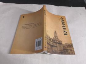 上海租界法制史话(第二版)