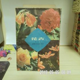 花卉(彭学苏)
