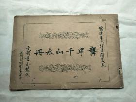 民国线装画册  龚半千山水册(文明书局版)