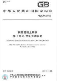 中华人民共和国国家标准GB/T1499.1-2017 钢筋混凝土用钢 第1部分:热轧光圆钢筋155066.1-58742中华人民共和国国家质量监督检验检疫总局/中国国家标准化管理委员会/中国标准出版社