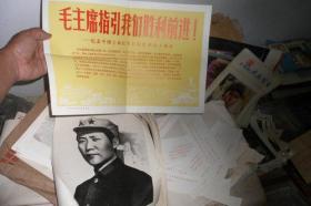 毛主席指引我们胜利前进-纪念中国工农红军长征胜利四十周年(编号5447)13张一套带原8开宣传画一张