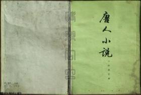 唐人小说(竖版繁体)☆