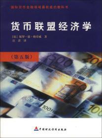 货币联盟经济学(第5版)