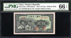 PMG评级币66分 小工农 拾元 一套人民币 工农10元 十元