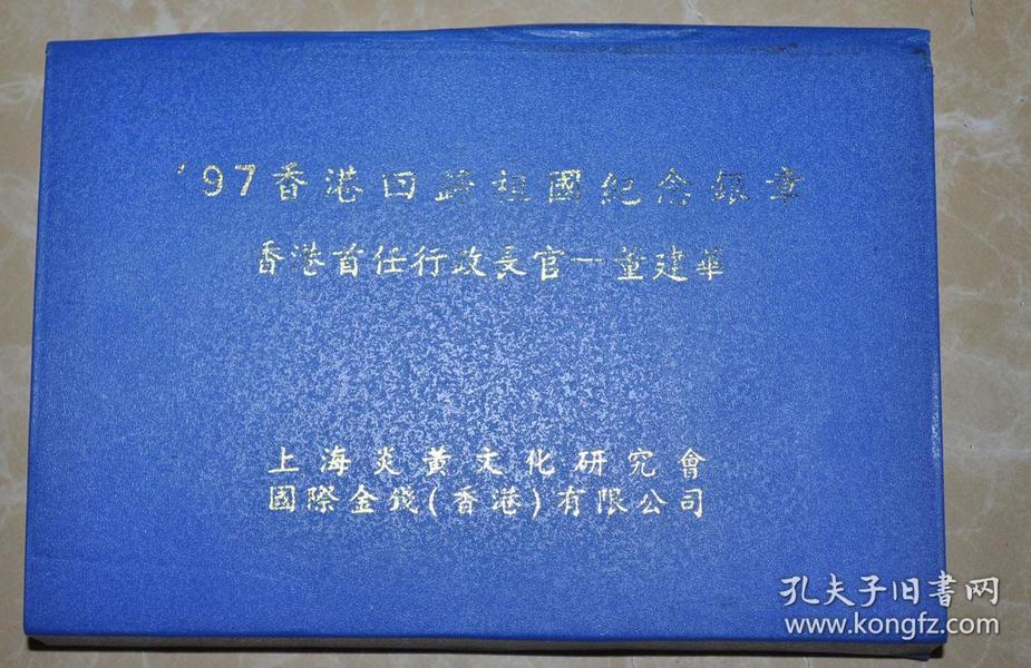 1997年香港回归1盎司纪念印章一枚,原盒带伟人磁卡证书