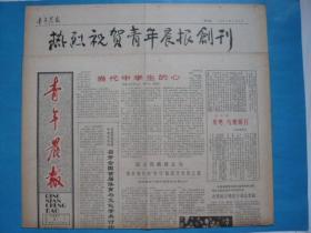 《青年晨报》创刊号-第13期,发刊词,胡耀邦题写报名,共连续13期。世界三历法。