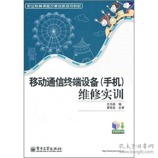 职业教育课程改革创新规划教材:移动通信终端设备(手机)维修实训