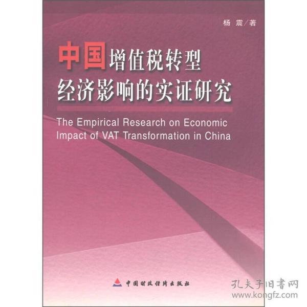 中国增值税转型经济影响的实证研究