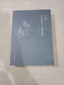天台山和合文化通论: 和合二圣的历史考察