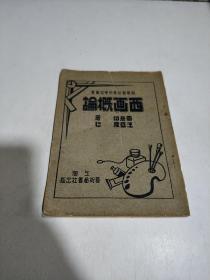新华艺术专科学校丛书:西画概论:(民国二十五年)