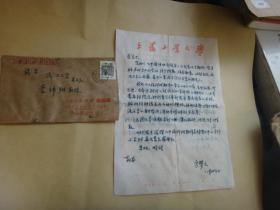 上海市科技翻译学会理事长 ,中国翻译工作者协会理事方梦之信札1页 带封  有水印