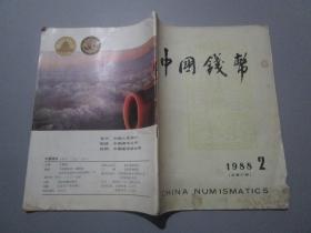 中国钱币(1988年第2期)