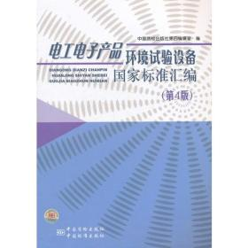 电工电子产品环境试验设备国家标准汇编