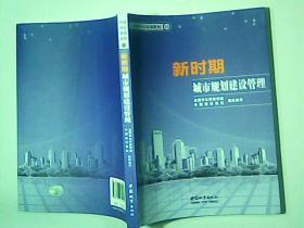 新时期城市规划建设管理/中国市长培训教材(14)