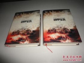 中国海军抗日战争史诗:铁甲家族(上、下全)精装本