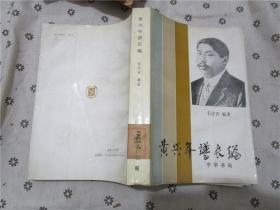黄兴年谱长编
