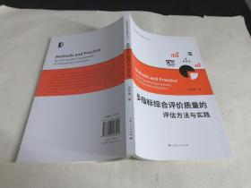多指标综合评价质量的评估方法与实践/金融发展与开放研究丛书