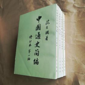 《中国通史简编 》(修订本  1-4册   竖版繁体)