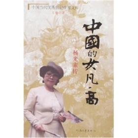 中国的女凡 高--杨光素传