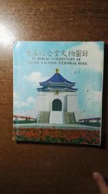 中正纪念堂文物图录(大开本,全铜版纸,绝对低价,绝对好书,私藏品还好,自然旧)