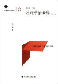 法律文化研究文丛(10):法理学的世界(第2版)