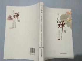 天下禅源——鄂东禅风录(2014年一版一印,九品)