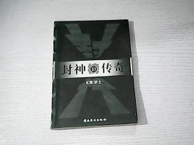 封神榜传奇10
