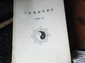 八卦预测学讲义(16开)  九品稍弱          Q3