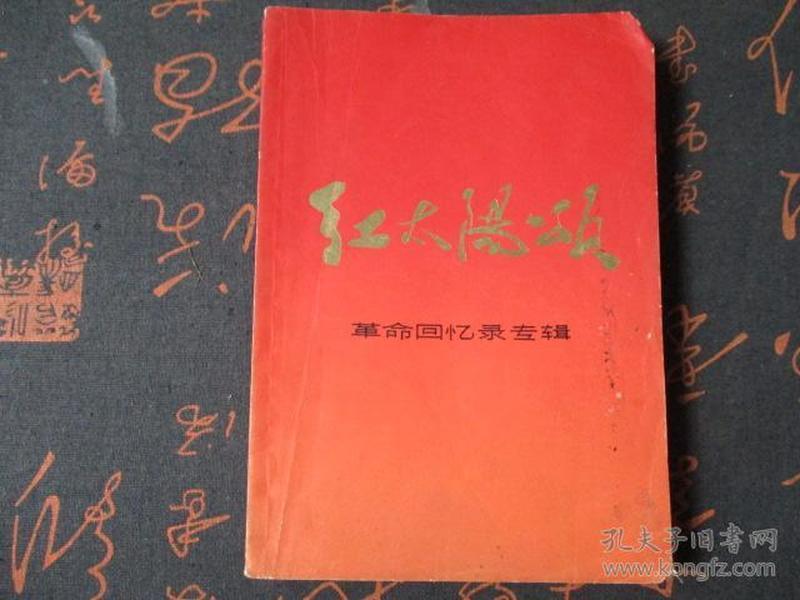 红太阳颂:革命回忆录专辑