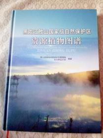 黑龙江胜山国家级自然保护区资源植物图谱
