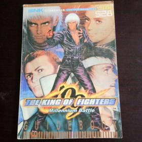 THE KING OF FIGHTERS 99 Millennium Battle GUIDE BOOK 拳皇别册攻略