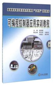可编程控制器应用实训教程