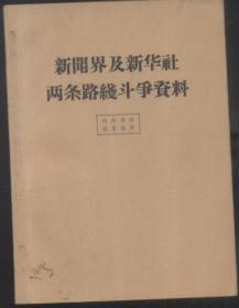 新闻界及新华社两条路线斗争资料(油印大厚册)