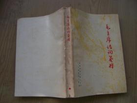 毛主席诗词笺释**32开.内有林像.不缺页.【32开--1】