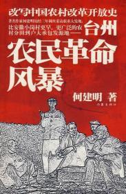 9787506344388/ 台州农民革命风暴:改写中国农村改革开放史/ 何建明著
