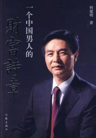 9787506341233/ 一个中国男人的财富诗章/ 何建明著