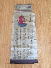 明治时期日本木版彩印《富士山庚申大神像》挂轴一幅