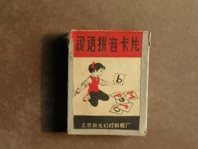 70年代 汉字拼音卡片 儿童拼音卡片