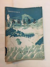 西藏鸟类志