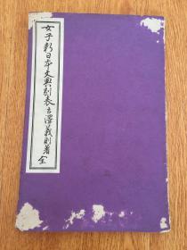 1921年日本出版《女子新日本文典别表》一薄册全