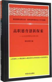 9787503461521/ 高职德育创新探索:以北京财贸职业学院为例/ 韩宪洲
