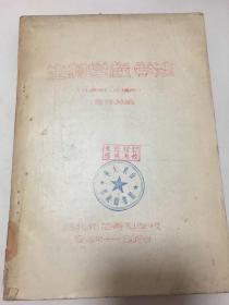 50年代油印本:生物学教学法一厚册(河北师范专科学校)