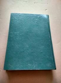 读史方与纪要(一卷本 影印)16开 精装 没有书衣