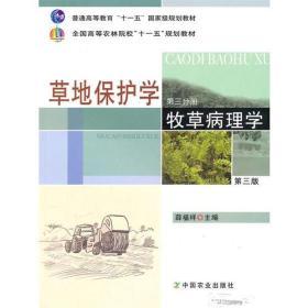 草地保护学(三)牧草病理学(第三版)