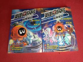 英雄赛尔号暗黑星云1.2(2册合售)