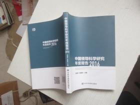 中国领导科学研究年度报告(2016) 正版