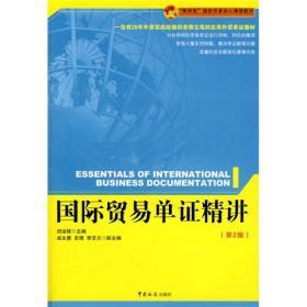 """""""精讲型""""国际贸易核心课程教材:国际贸易单证精讲(第2版)"""