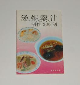 汤粥羹汁制作300例  1995年
