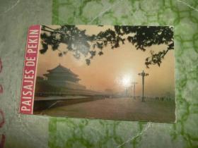 明信片 北京风景 (明信片/12张/一本)英文版1962年1版1印 A3